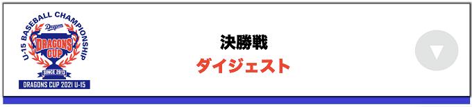 ドラゴンズカップ2021決勝戦