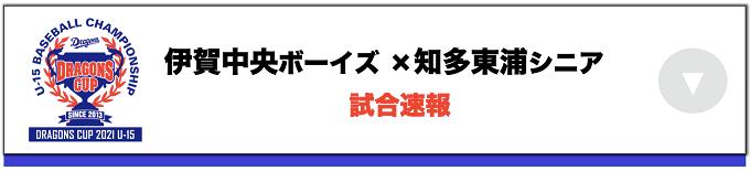 伊賀中央ボーイズ(三重) VS 知多東浦リトルシニア(愛知)