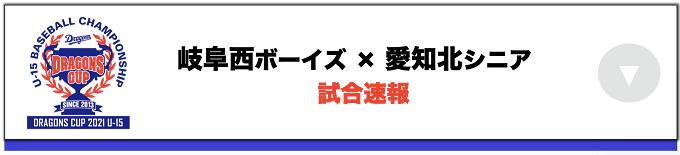 岐阜西ボーイズ(岐阜) VS 愛知北リトルシニア(愛知)