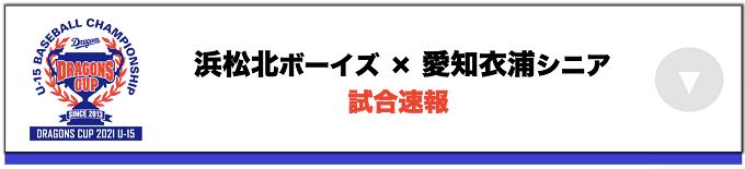 浜松北ボーイズ(静岡) VS 愛知衣浦リトルシニア(愛知)