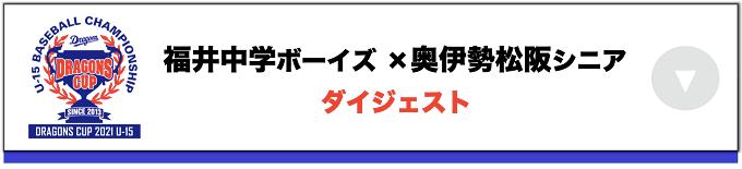 福井中学ボーイズ(福井) VS 奥伊勢松阪リトルシニア(三重)