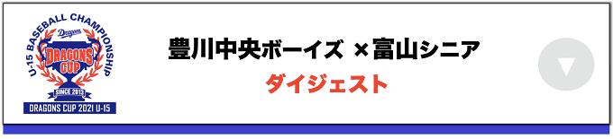 豊川中央ボーイズ(愛知) VS 富山リトルシニア(富山)