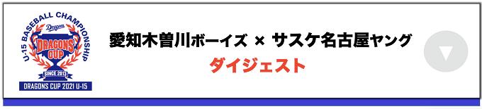 愛知木曽川ボーイズ(愛知) VS SASUKE名古屋ヤング(愛知)