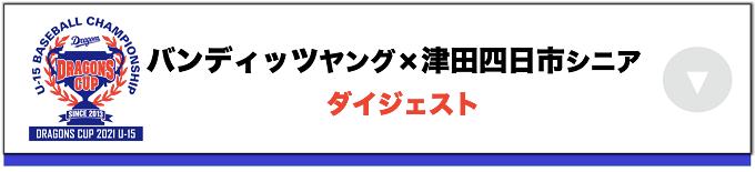BANDITS YOUNG(富山) VS 津田四日市リトルシニア(三重)